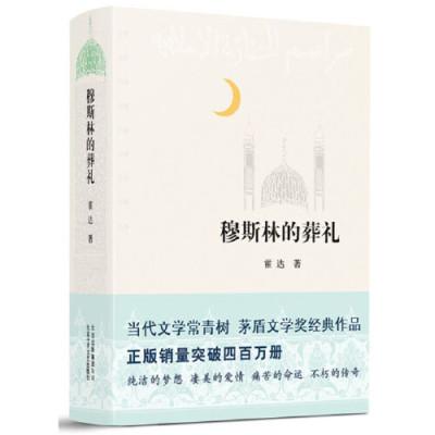 穆斯林的葬禮(2015版)