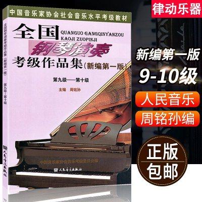 正版中国音乐家协会钢琴考级书 全国钢琴演奏考级作品集新编第一版 第9-10级钢琴考级 中国音乐学院乐理教程教材书籍2