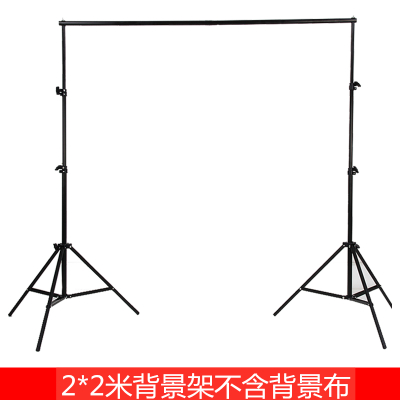2*2米攝影背景架便攜拍照攝影背景布支架影棚人像靜物擺拍背景架網紅直播間背景墻綠幕拍攝器 2*2背景架(送包送3個夾子)