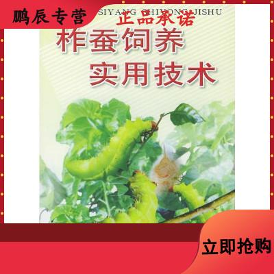 柞蚕饲养实用技术 徐启茂 金盾出版社 9787508208572