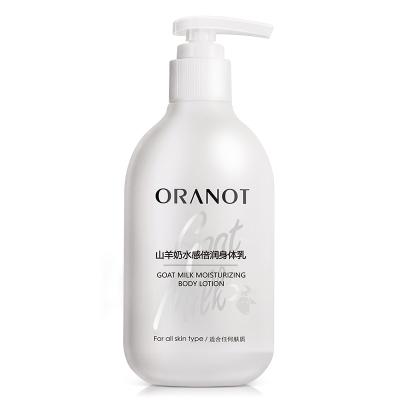 奧蘭諾山羊奶美肌絲滑身體乳保濕滋潤香體男女補水持久留香全身去雞皮潤膚露