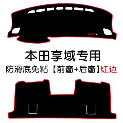 本田享域儀表臺避光墊汽車用品工作中控防曬新改裝裝飾專用配件新