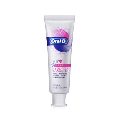欧乐B(Oral-B)抗敏护龈牙膏多效140g