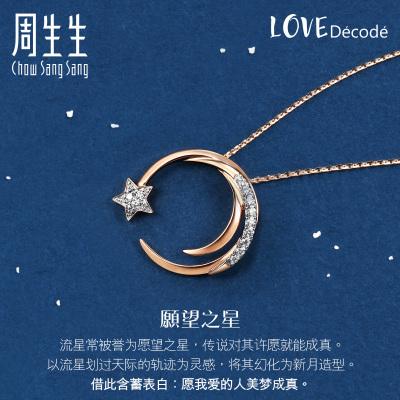 周生生(CHOW SANG SANG)18K白红分色黄金Love Decode爱情密语星星钻石项链90859N愿望之星