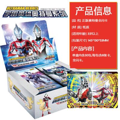 欧布赛罗捷德奥特曼卡片收藏册玩具闪卡金卡怪兽游戏卡牌全套中文新版 奥特曼全闪卡