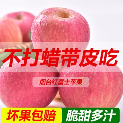 【精品蘋果】煙臺紅富士蘋果帶箱5斤裝 70-80mm 煙臺蘋果 新鮮水果 蘇寧蘋果 水果生鮮