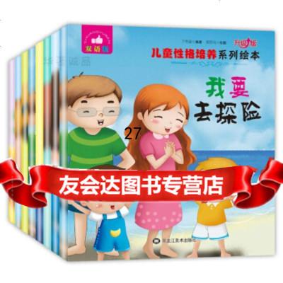 兒童性格培養系列繪本套裝(雙語升級版8冊)于雪蓮,畫眉鳥繪9793168 9787559316851
