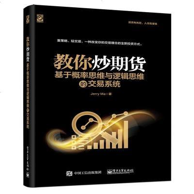 教你炒期货 基于概率思维与逻辑思维的交易系统 Jerry Ma 期货交易实战策略操盘手法重轻交易书籍 入与实战技巧