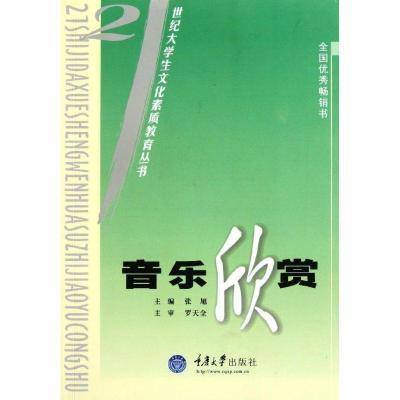 WX1音乐欣赏//21世纪大学生文化素质教育丛书