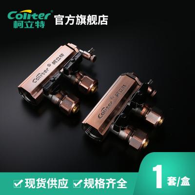 柯立特 coliter 集分水器 紅古銅 2路 1套/盒