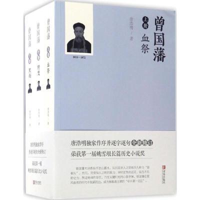 正版 曾国藩 唐浩明 著 青岛出版社 9787555242383 书籍
