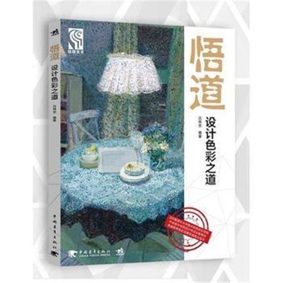 正版书籍 设计色彩之道 9787515328935 中国青年出版社