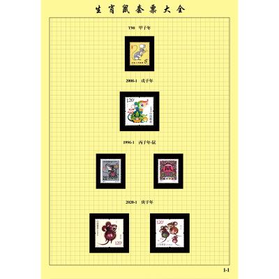 郵票 集郵 2020年 東吳收藏 【郵卡式】1-4輪鼠年單套