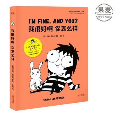 我很好啊你怎么样 欧美漫画 莎拉安徒生 《你今天真好看》 成年如谜 大眼萌妹 成人解压 趣味 果麦图书