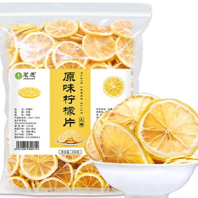 【大份量250克】檸檬片 檸檬茶純檸檬干片桔茶檸檬紅茶泡茶喝的水果茶果片茶茗愿茶葉約180片/袋