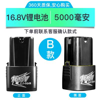 電鉆電池 12v鋰電池16.8v充電器芝浦手鉆手電鉆電池 16.8VB款5000毫安送充電器