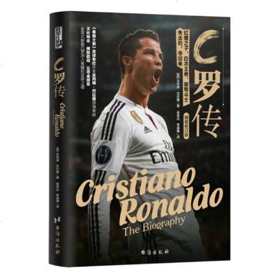 正版 C羅傳 群星閃耀時 C羅傳記書籍 那些年我們一起追球星 天下足球 足球明星世界名人傳記書籍 克里斯蒂亞諾羅