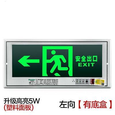 新國標安全出口嵌入嵌墻式標志燈消防應急疏散指示燈π拿斯特暗裝