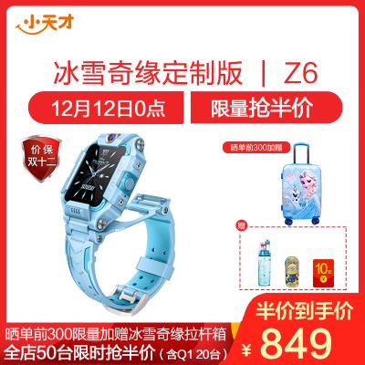 小天才儿童电话手表Z6冰雪奇缘 定制礼盒 防水定位 学生儿童4G全网通视频拍照前后双摄手表手机