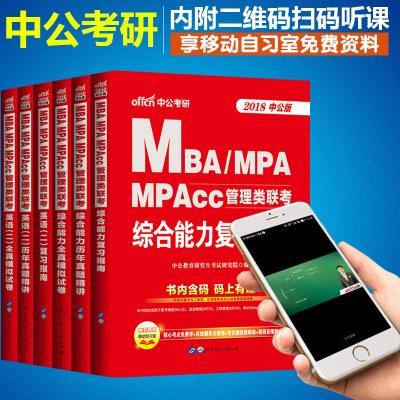 中公2018MBA、MPA、MPAcc管理类联考考试用书6综合能力复习指南