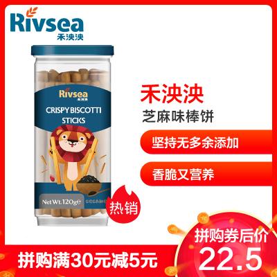 禾泱泱(Rivsea)寶寶零食芝麻棒餅120g兒童營養磨牙餅干