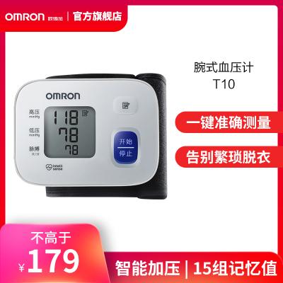 歐姆龍(OMRON)血壓計 T10 手腕式電子血壓計家用全自動高精準醫用家庭血壓儀