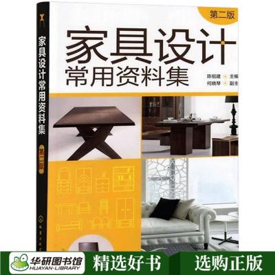 正版家具设计常用资料集第二版家具创意设计知识大全家具设计教程家具设计思维参考书籍从入门到精通家具设计理_RrPWF3