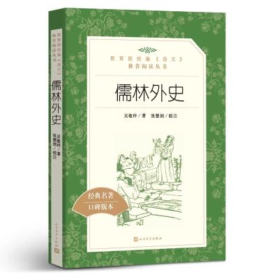 儒林外史 (清)吳敬梓 著;張慧劍 校注 著 文學 文軒網