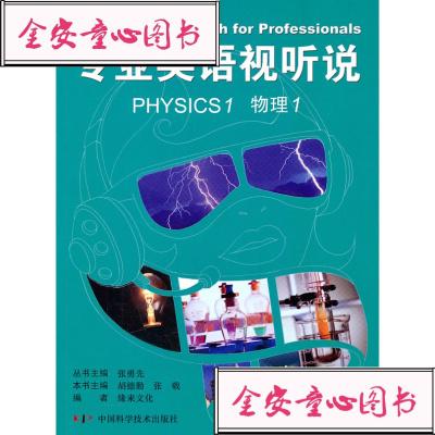【單冊】專業英語視聽說——物理1 中國科學技術出版社 張