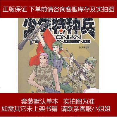 终级交锋少年特种兵VI 张永军 9787500795568