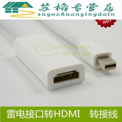 苹果笔记本电脑Macbook Air/Pro雷电转HDMI电视连接线视频转换器