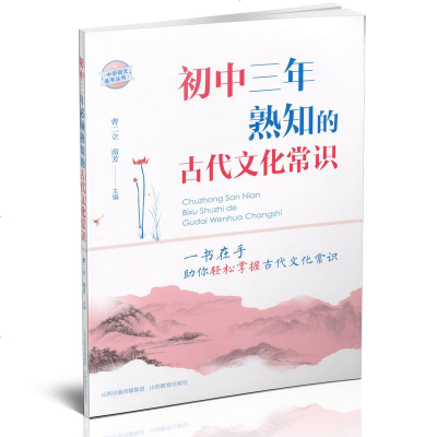 正版 初中三年熟知的古代文化常识 古代文学 中国传统文化