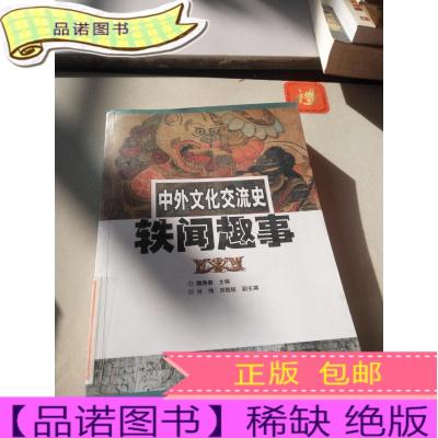 正版九成新中外文化交流史(一版一印)