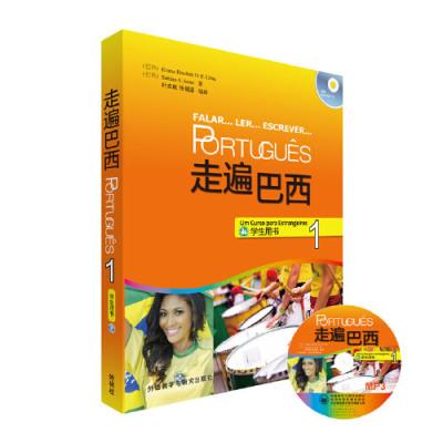 走遍巴西(1)(學生用書)(配MP3光盤)