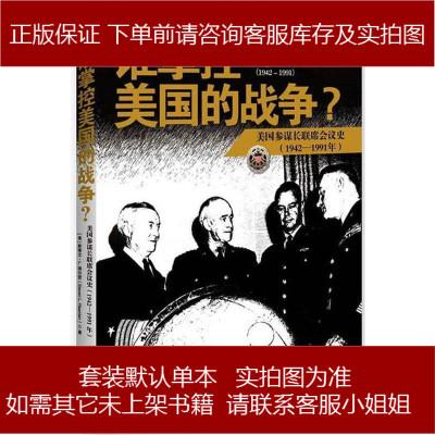 谁掌控美国的战争? 斯蒂文·L.瑞尔登 (Steven L.Rearden) 世界知识出版社 97875012480
