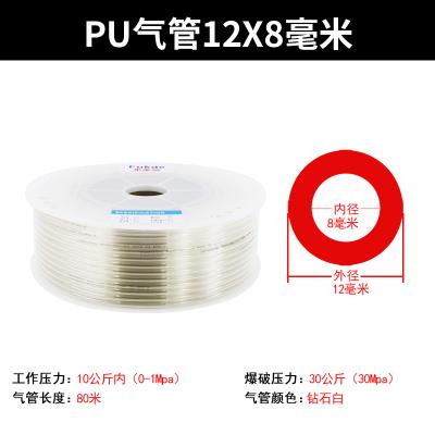 高压气管PU管10mm空压机6汽管子12气动软管透明8MM厘气泵管16气绳 PU12*8mm透明(80米)每卷