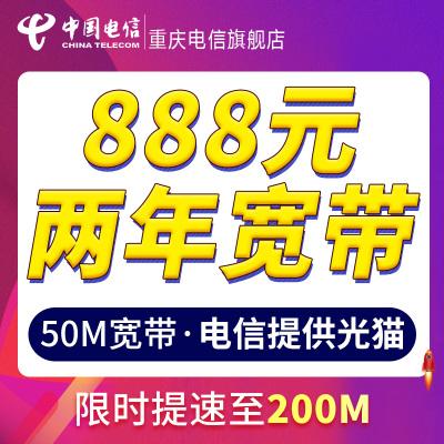 【重庆电信】两年宽带仅需888元50M包2年新装宽带电信提供光猫足不出户在线办理