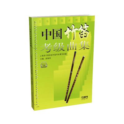 正版 中國竹笛考級曲集(掃碼聽音樂)考試 藝術 體育類水平考試 民族管弦樂器類 音樂 上海音樂出版社