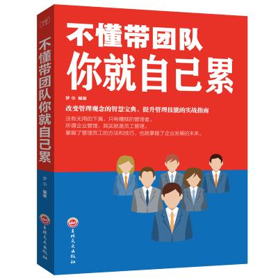 卓越人生-不懂带团队你就自己累 改变管理观念的智慧书籍 提升管理技能的指南 吉林文史出版社 社会管理书排