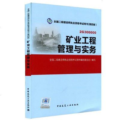 礦業工程管理與實務(第4版2G300000)/全國二級建造師執業資格考試用書