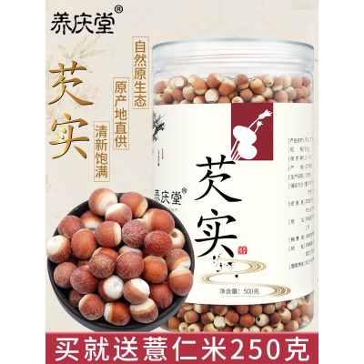 芡实干货500g克芡实米农家自产实新鲜开边茨实配薏米茯苓鸡头米