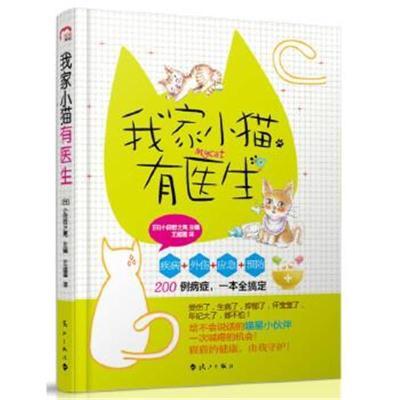 正版书籍 我家小猫有医生 9787540767907 漓江出版社