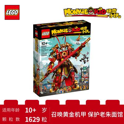 LEGO樂高齊天大圣黃金機甲80012