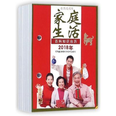 TSY12018年百科知識臺歷家庭生活版(高檔版)(農歷戊戌年)