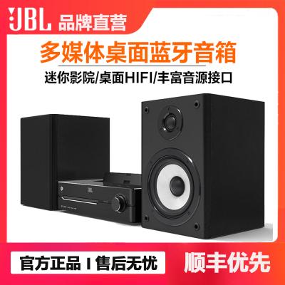 JBL MS712無線藍牙CD/DVD組合音響 多媒體桌面臺式音箱HIFI蘋果基座音箱
