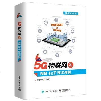 5G与车联网:基于移动通信的车联网技术与智能网联汽车 5G物联网