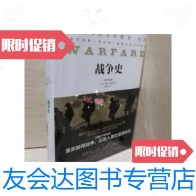 【二手9成新】戰爭史 9787508651637