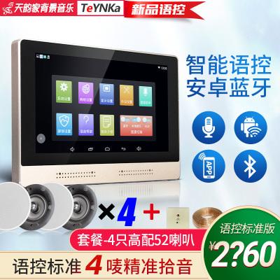 天韻家(TeYNKa) T70語控-4只高配喇叭 智能家居家庭背景音樂系統套裝 7寸安卓無線藍牙主機吸頂音響嵌入式控制器