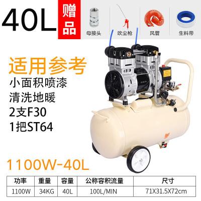 汐巖氣泵空壓機小型高壓迷你家用裝修牙科木工220無聲靜音氣磅 1100W-40升+6件禮