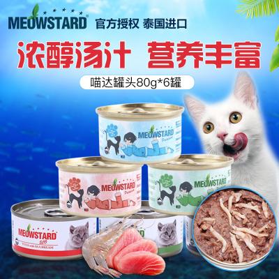 猫罐头泰国进口喵达罐头汤罐猫咪零食幼猫成猫 英短加菲湿粮